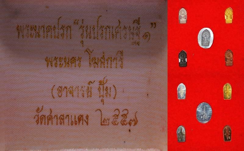 ชุดกรรมการ พระนาคปรก รุ่นปรกเศรษฐี พระอาจารย์ปุ้ม วัดศาลาแดง 2557