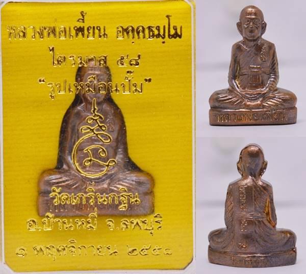 รูปเหมือนปั๊ม เนื้อทองแดงรมมันปู ไตรมาส 58  หลวงพ่อเพี้ยน วัดเกริ่นกฐิน ลพบุรี