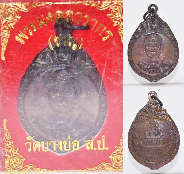 เหรียญหลวงพ่อชาญ เนื้อทองแดงรมดำ หลวงพ่อชาญ อิณมุตโต วัดบางบ่อ 2553