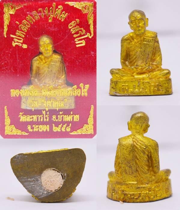 พระรูปเหมือนลอยองค์ เนื้อทองเหลืองอุดผงพรายกุมาร หลวงปู่ทิม วัดละหารไร่ 2558 ขนาด2.5*1.8ซม