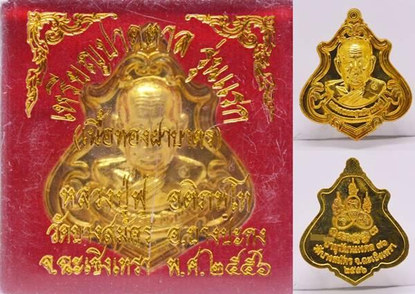 เหรียญปาดตาล เนื้อทองฝาบาตร หลวงพ่อฟู วัดบางสมัคร 2556 ขนาด 3.9*3.4 ซม