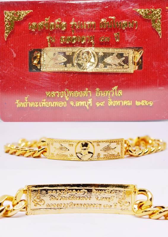 เลสข้อมือ เนื้อทองแดงชุบทอง ขนาดเล็ก หลวงพ่อทองดำ วัดถ้ำตะเพียนทอง 2561