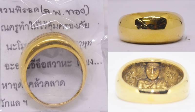 แหวนพิรอด เนื้อทองบวก รุ่นเศรษฐี เงิน ทอง หลวงพ่อทอง วัดพระพุทธบาทเขายายหอม 2559