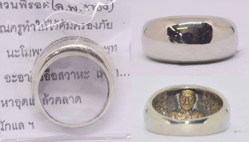แหวนพิรอด เนื้ออัลปาก้า รุ่นเศรษฐี เงิน ทอง หลวงพ่อทอง วัดพระพุทธบาทเขายายหอม 2559