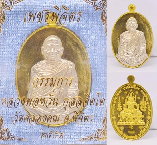 เหรียญ เนื้อทองประทานหน้ากากทองขาว หลวงพ่อหวั่น วัดคลองคูณ รุ่นเพชรพิจิตร 2559