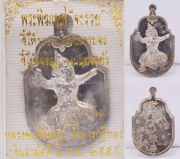เหรียญพระพิฆเนศ จงเจริญ เนื้อนวะโลหะ  หลวงพ่อชำนาญ วัดบางกุฎีทอง ปทุมธานี 2555