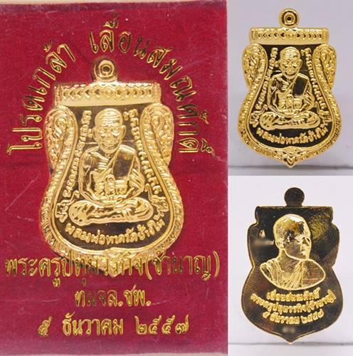 เหรียญเลื่อนสมณศักดิ์ กะหลั่ยทอง รุ่นเลื่อนสมณศักดิ์ หลวงพ่อชำนาญ วัดบางกุฎีทอง 2557