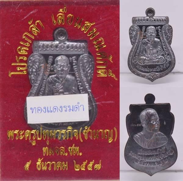 เหรียญเลื่อนสมณศักดิ์ ทองแดงรมดำ รุ่นเลื่อนสมณศักดิ์ หลวงพ่อชำนาญ วัดบางกุฎีทอง 2557