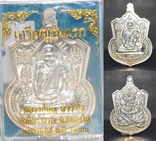 เหรียญ รุ่นแรก เนื้อนวะ หลวงปู่บุญ วัดนิลาวรรณประชาราม 2557