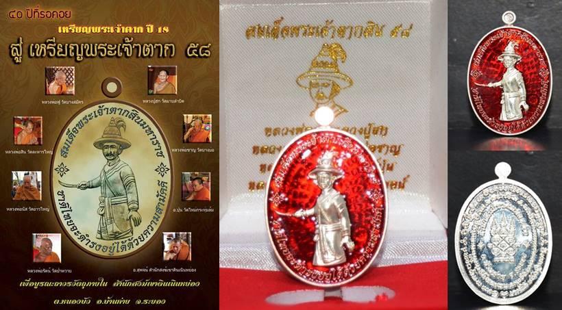 เหรียญสมเด็จพระเจ้าตากสิน เนื้อเงินลงยาแดง สำนักสงฆ์เขาดินเนินหย่อง 2558