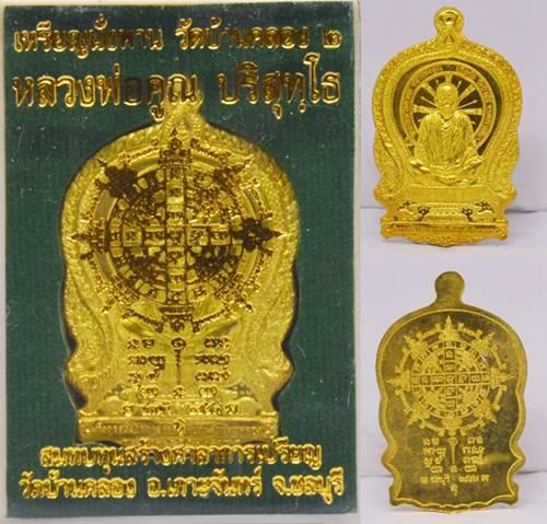 เหรียญนั่งพาน เนื้อระฆัง หลวงพ่อคูณ วัดบ้านคลอง 2 ปี 2557