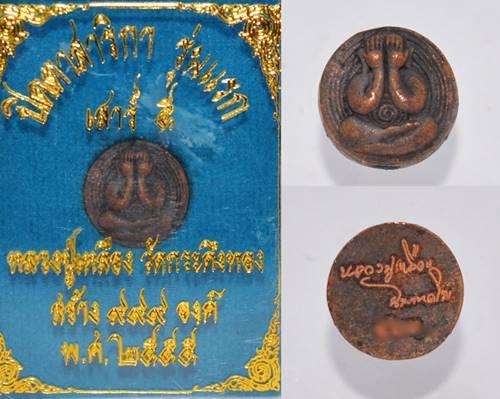พระปิดตาสาริกา เนื้อสัมฤทธิ์ หลวงปู่เหลือง วัดกระดึงทอง 2555