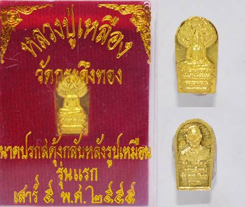 พระนาคปรก เนื้อทองเหลือง หลวงปู่เหลือง วัดกระดึงทอง 2555