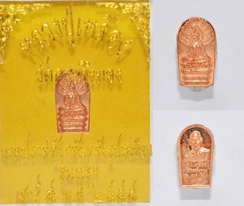 พระนาคปรก เนื้อทองแดง หลวงปู่เหลือง วัดกระดึงทอง 2555