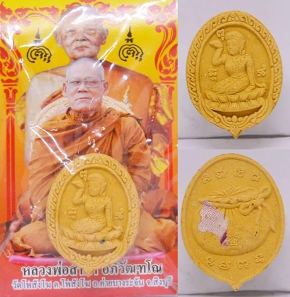 นางกวัก เนื้อว่านสีเหลือง  หลวงพ่อสำเนา วัดโพสังโฆ สิงห์บุรี 2557