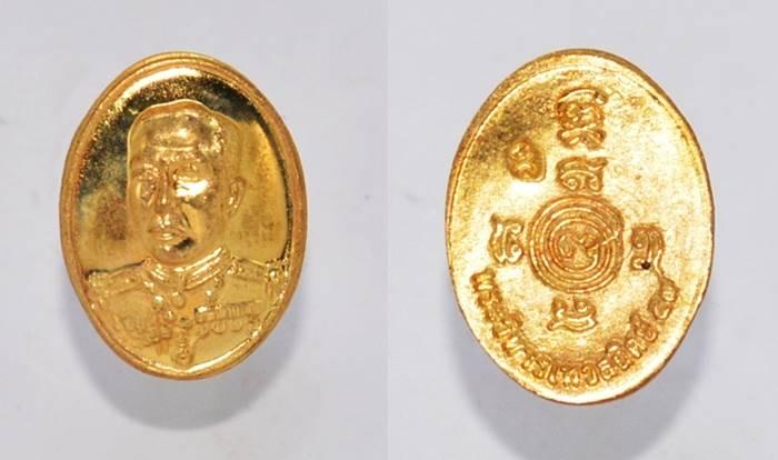 เหรียญหัวแหวน รุ่นมหาโภคทรัพย์ 59 เนื้อสัตตะโลหะ กรมหลวงชุมพร มูลนิธิสรรพราเชนทร์