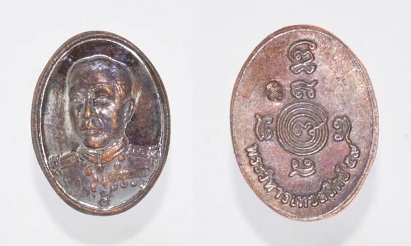 เหรียญหัวแหวน รุ่นมหาโภคทรัพย์ 59 เนื้อทองแดงรมดำ กรมหลวงชุมพร มูลนิธิสรรพราเชนทร์