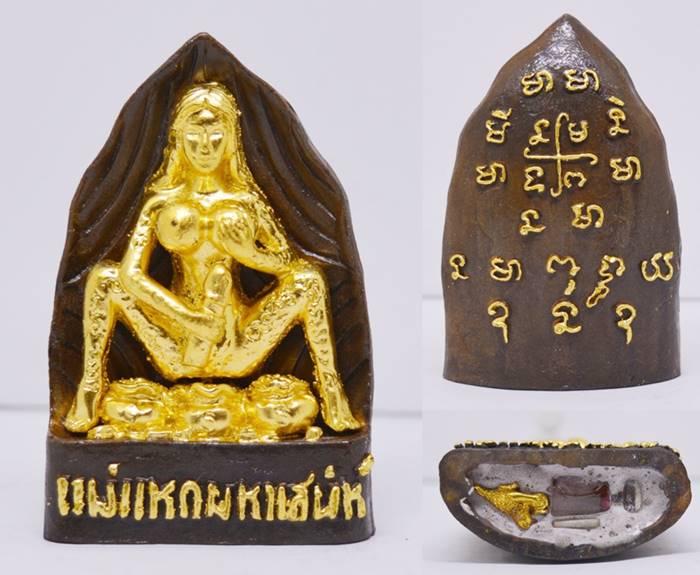 แม่แหกมหาเสน่ห์รับทรัพย์ เนื้อสัมฤทธิ์ปิดทอง ครูบาคำเป็ง สำนักสงฆ์มะค่างาม กำแพงเพชร 2556