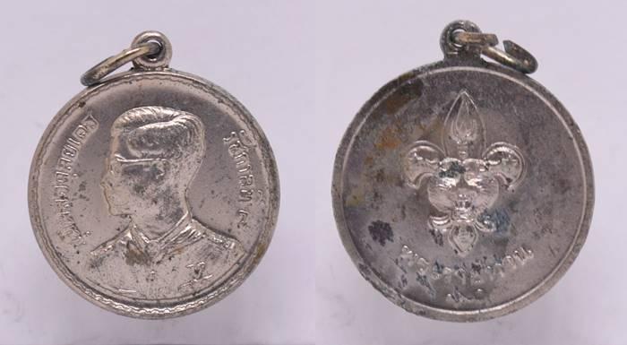 เหรียญลูกเสือพระราชทาน เนื้ออัลปาก้า รัชกาลที่ 9 2506
