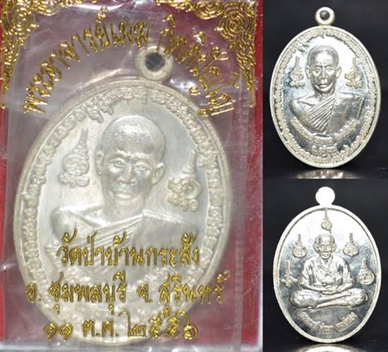 เหรียญ รุ่นแรก เนื้อเงิน พระอาจารย์เมฆ วัดป่าบ้านกระสัง 2556
