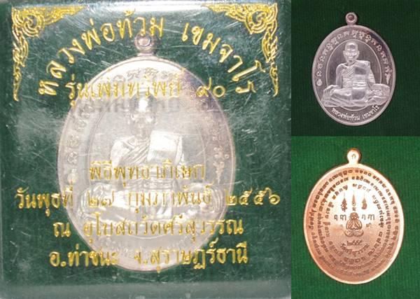 เหรียญ เนื้อนวะหน้าเงิน พิมพ์ตื้น รุ่นเพิ่มพูนทรัพย์ 90 หลวงพ่อท้วม วัดศรีสุวรรณ 2555