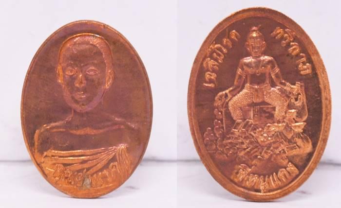 เหรียญย่านาค เนื้อทองแดง