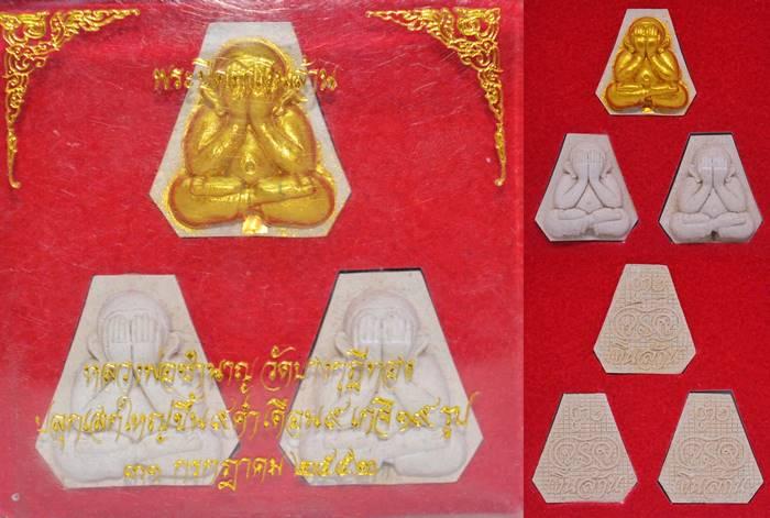 พระปิดตา หลวงพ่อชำนาญ วัดบางกุฎีทอง ปทุมธานี 2552