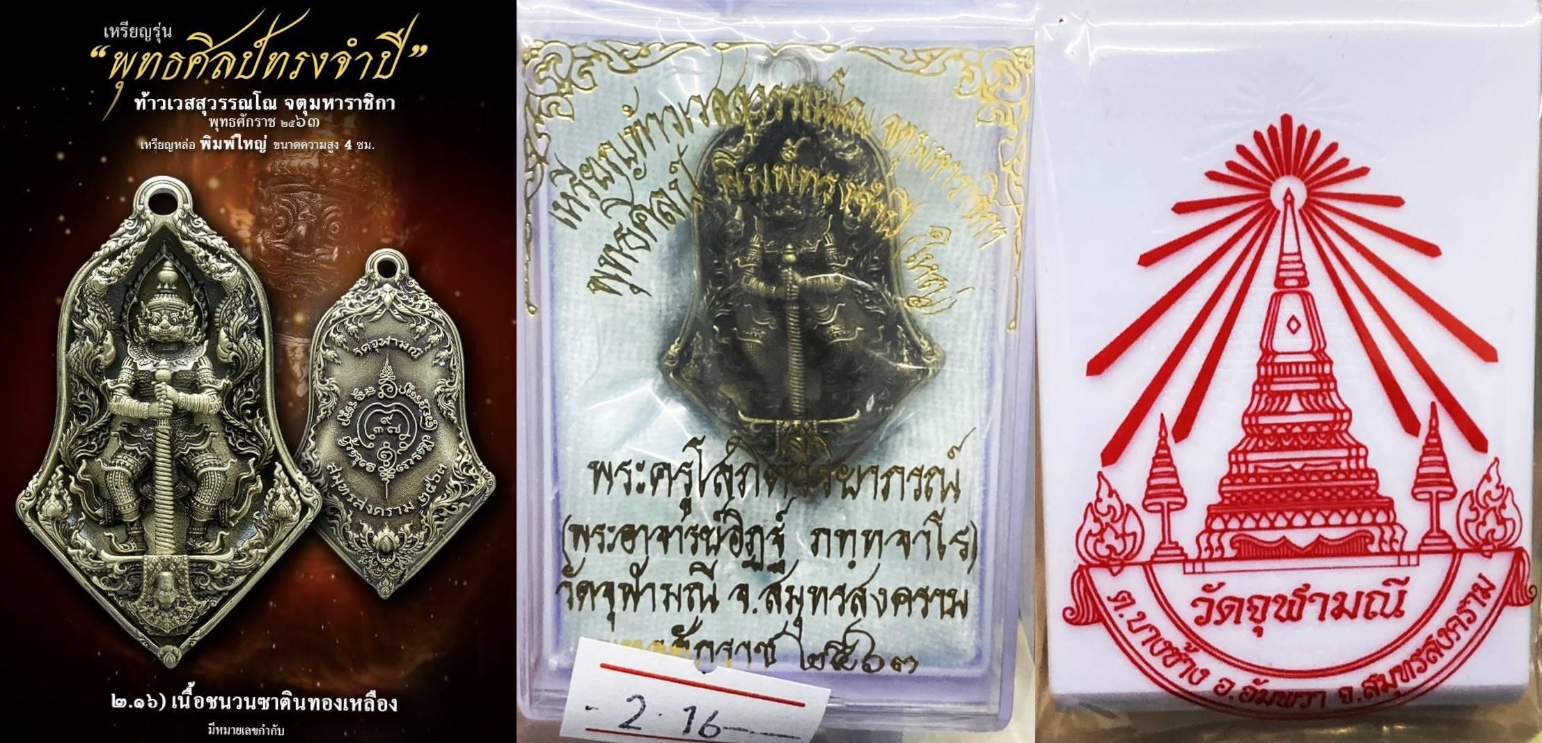 เหรียญหล่อท้าวเวสสุวรรณ รุ่นพุทธศิลป์ทรงจำปี เนื้อชนวนซาตินทองเหลือง หลวงพ่ออิฏฐ์ วัดจุฬามณี 2563