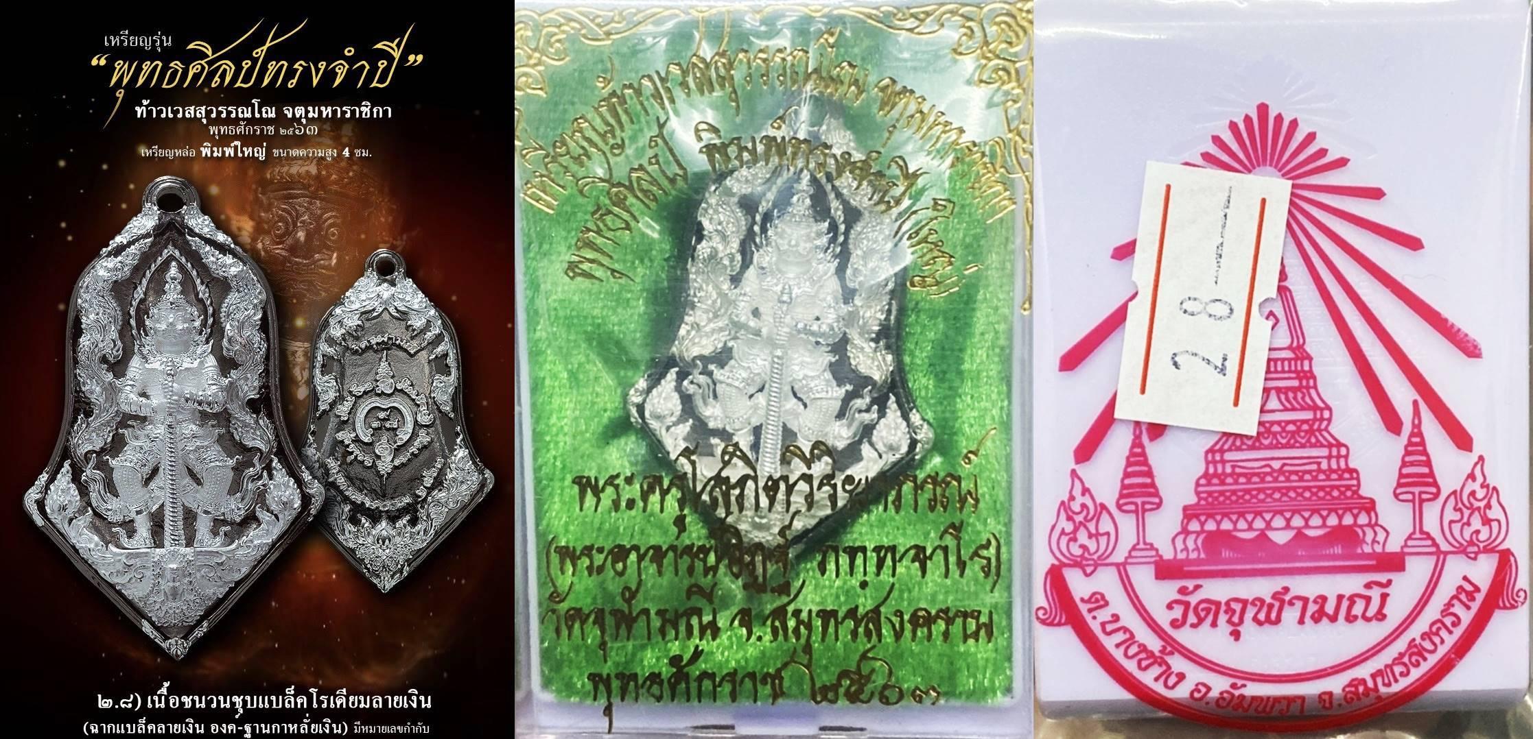 เหรียญหล่อท้าวเวสสุวรรณ รุ่นพุทธศิลป์ทรงจำปี เนื้อชนวนชุบแบล็คโรเดียม หลวงพ่ออิฏฐ์ วัดจุฬามณี 2563