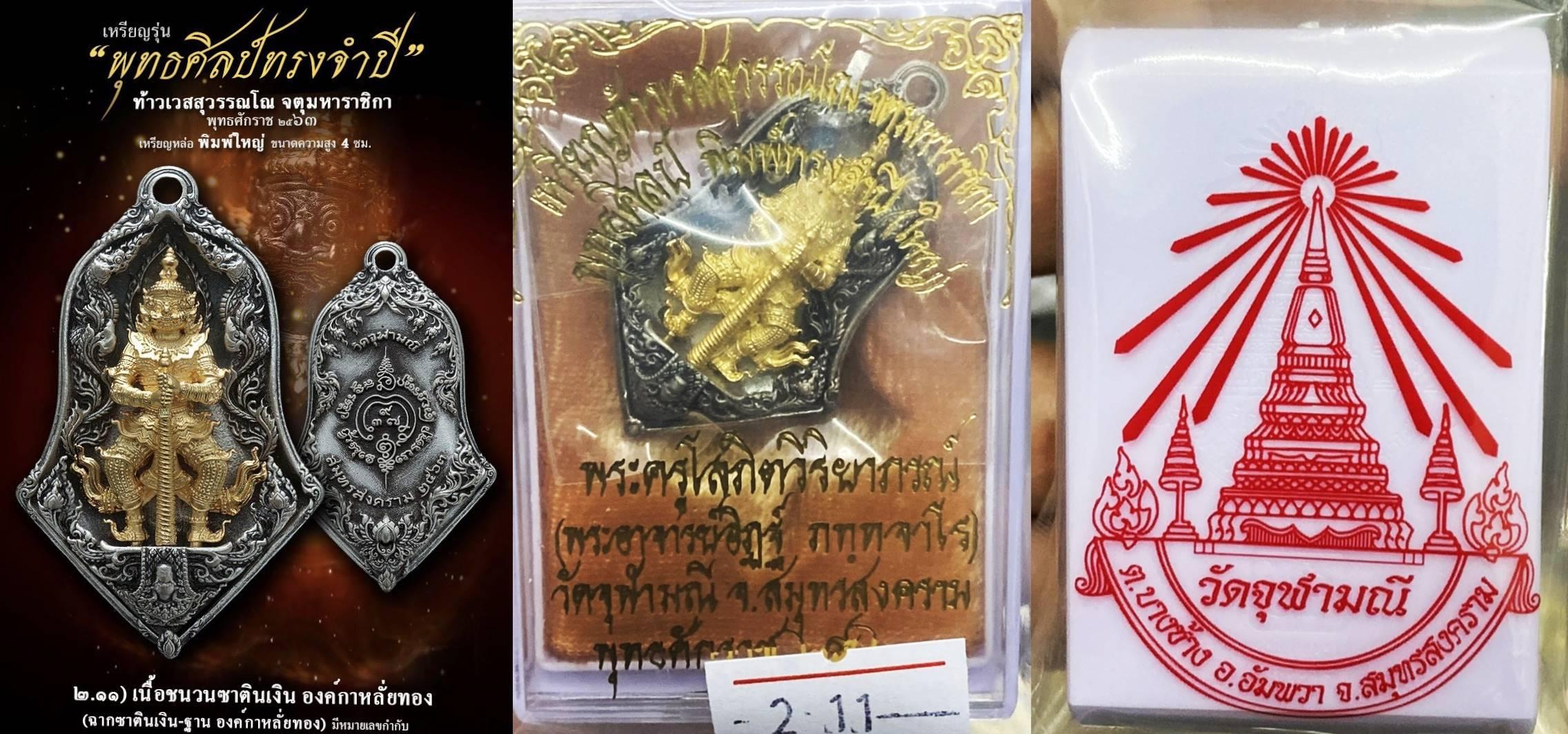 เหรียญหล่อท้าวเวสสุวรรณ รุ่นพุทธศิลป์ทรงจำปี เนื้อชนวนซาตินเงินกะหั่ยทอง หลวงพ่ออิฏฐ์ วัดจุฬามณี2563