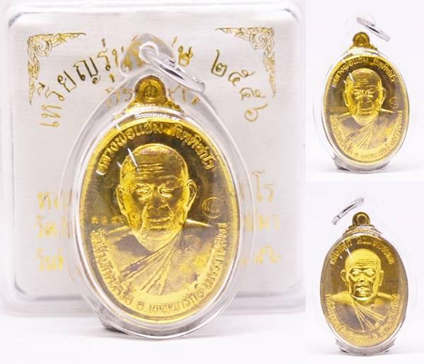 เหรียญรุ่นพิเศษ 2556 หลังยันต์ดวงชาตะ เนื้อทองฝาบาตรหลังแบบ หลวงพ่อแช่ม วัดสำนักตะคร้อ เลี่ยม