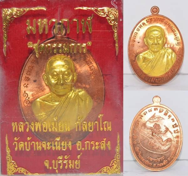 เหรียญทองแดงหน้ากากทองฝาบาตร รุ่นมหากาฬ หลวงพ่อเมียน วัดบ้านจะเนียง 2557