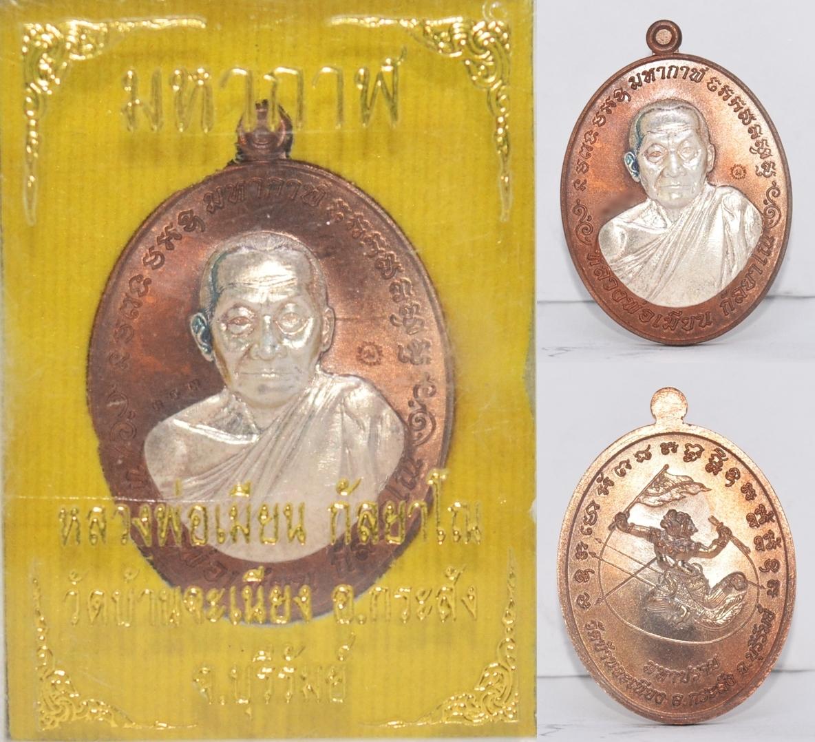 เหรียญ เนื้อนวะหน้าเงิน รุ่นมหากาฬ หลวงพ่อเมียน วัดบ้านจะเนียง 2557