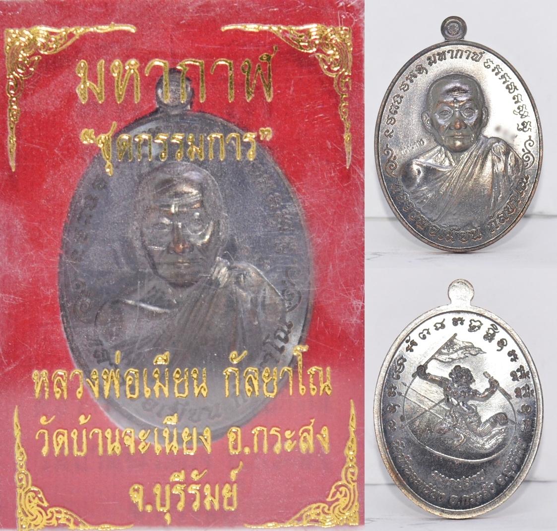เหรียญ เนื้อทองแดงรมดำ รุ่นมหากาฬ หลวงพ่อเมียน วัดบ้านจะเนียง 2557