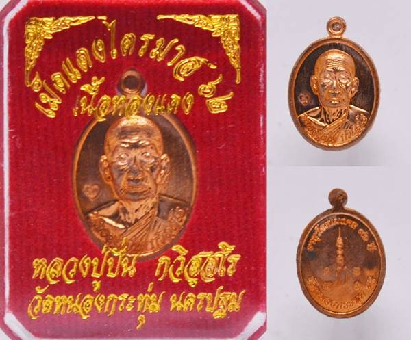เหรียญเม็ดแตง ไตรมาส62 เนื้อทองแดง หลวงปู่ปั่น วัดหนองกระทุ่ม 2562