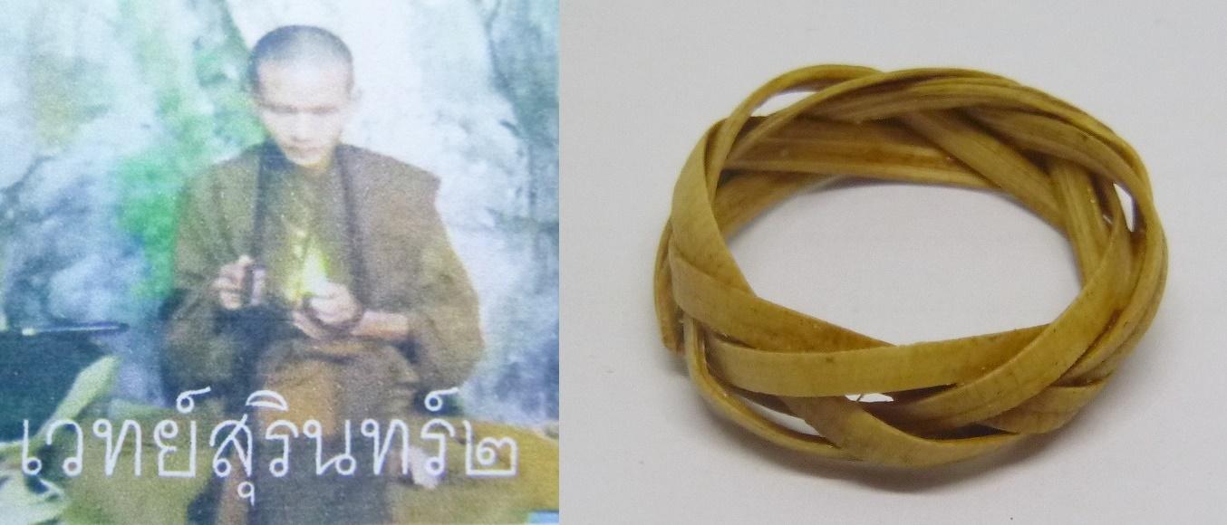 แหวนตะกร้อ พิรอดนิ้ว พระอาจารย์เวทย์สุรินทร์ สำนักสงฆ์ป่าช้าหนองแวงคู