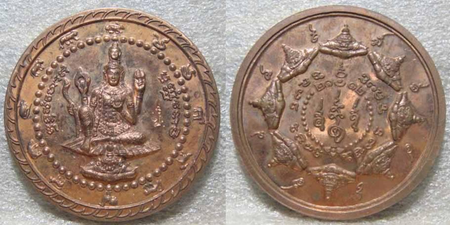จตุคามรามเทพ เหรียญมหาจักรปาฏิหาริย์ รุ่นมงคลบารมีครอบฟ้าคลุมดิน กองทุนหลวงปู่ปาน เนื้อทองแดง 2549