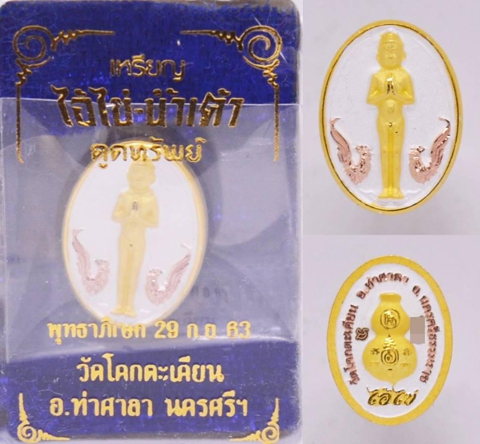 เหรียญเม็ดแตง ไอ้ไข่ เนื้อสัมฤทธิ์ชุบ 3K วัดโคกตะเคียน 2563 สูง 1.6 ซม