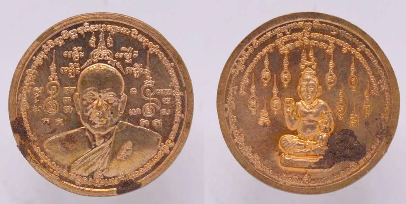 เหรียญหลวงพ่อดำหลังกุมารทองเรียกทรัยพ์ เนื้อนวะอุดผงมหาภูติลิ้นทอง หลวงพ่อดำ วัดสันติธรรม 2549