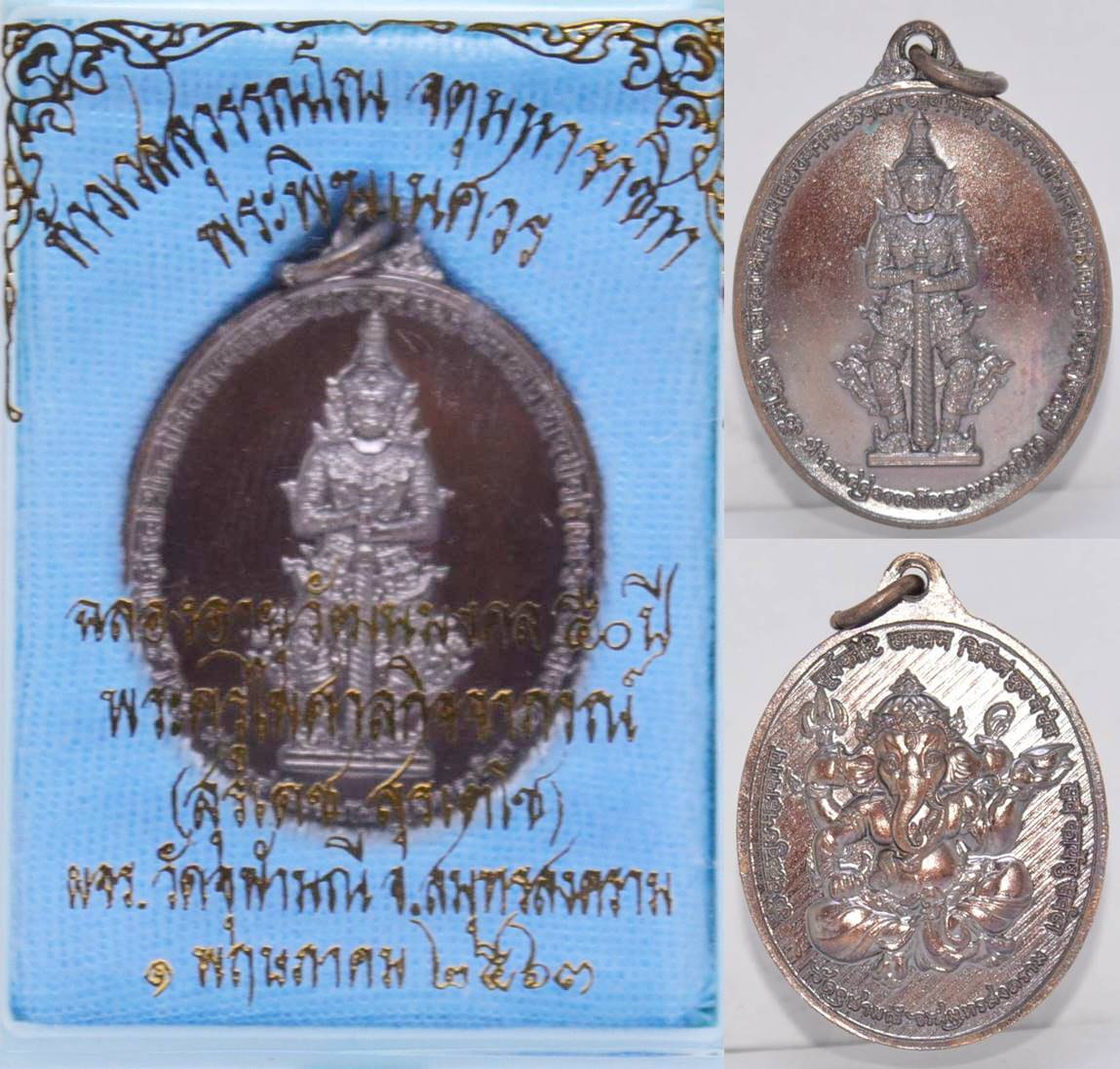 เหรียญท้าวเวสสุวรรณโณ จตุมหาราชิกา พระพิฆเนศ เนื้อชนวน หลวงพ่ออิฏฐ์ วัดจุฬามณี 2563