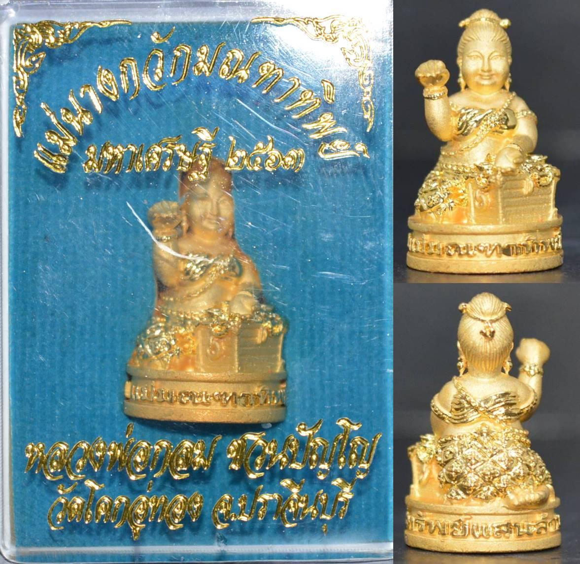 แม่นางกวักมณฑาทิพย์ เนื้อสัมฤทธิ์ชุบทอง  หลวงพ่อกลม วัดโคกอู่ทอง สระแก้ว 2563 ขนาด 2.6*1.3 ซม