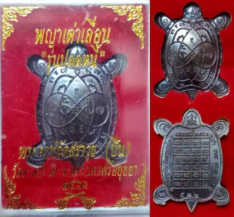 เหรียญพญาเต่าเลื่อน รุ่นปลดหนี้ เนื้อทองแดงรมดำ พระครูปืน วัดลาดชะโด  อยุธยา 2561