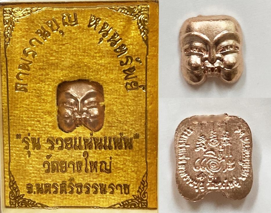 เหรียญปั๊ม หน้ากากพรานบุญหนุนทรัพย์ เนื้อทองแดง รุ่นรวยแน่นแน่น วัดยางใหญ่ 2564 ขนาด 1.0*1.2 ซม