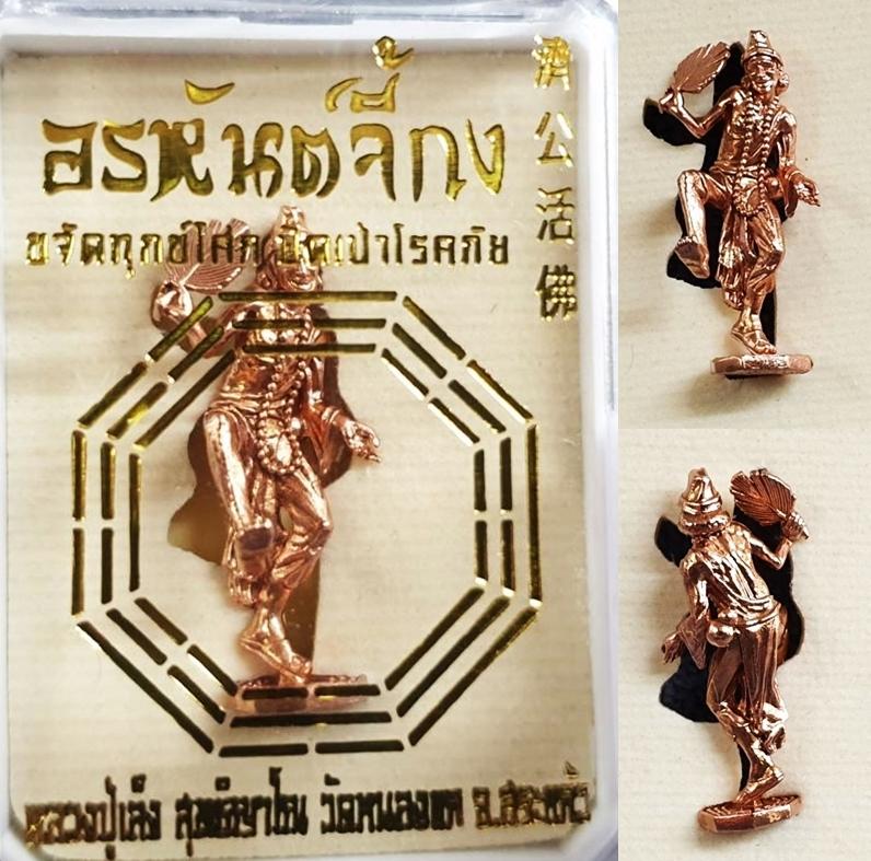 อรหันต์จี้กง เนื้อทองแดง หลวงปู่เล็ง วัดหนองแกสามัคคีธรรม 2564 สูง 3 ซม