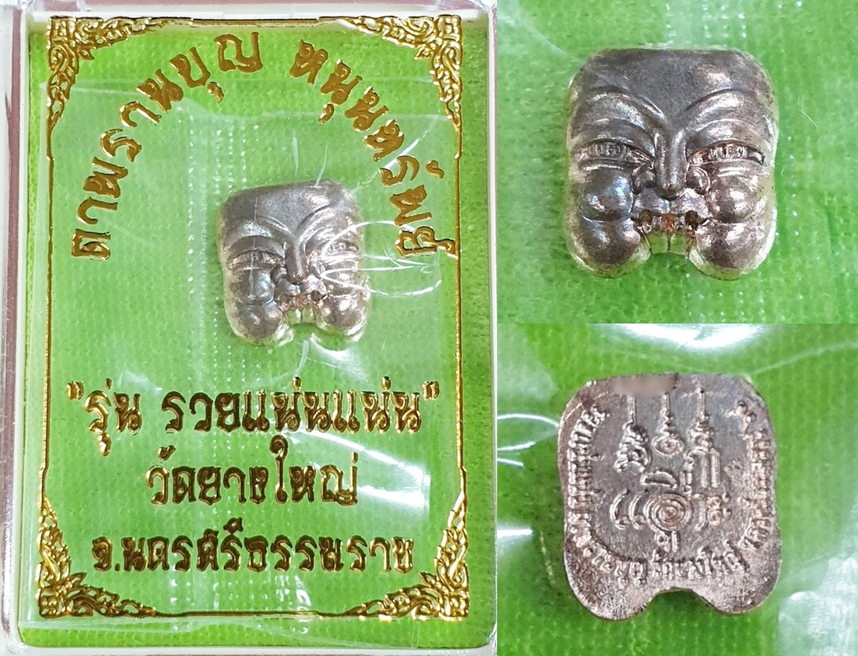 เหรียญปั๊ม หน้ากากพรานบุญหนุนทรัพย์ เนื้อนวะ รุ่นรวยแน่นแน่น วัดยางใหญ่ 2564 ขนาด 1.0*1.2 ซม