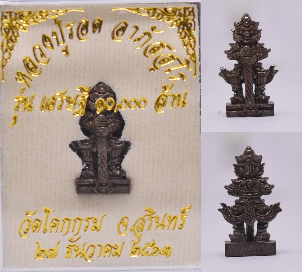 ท้าวเวสสุวรรณ เนื้อทองแดงรมดำ พิมพ์เล็ก รุ่นเศรษฐี ๑๐๐๐๐ ล้าน สูง 2.0 ซม หลวงปู่รอด วัดโคกกรม 2564