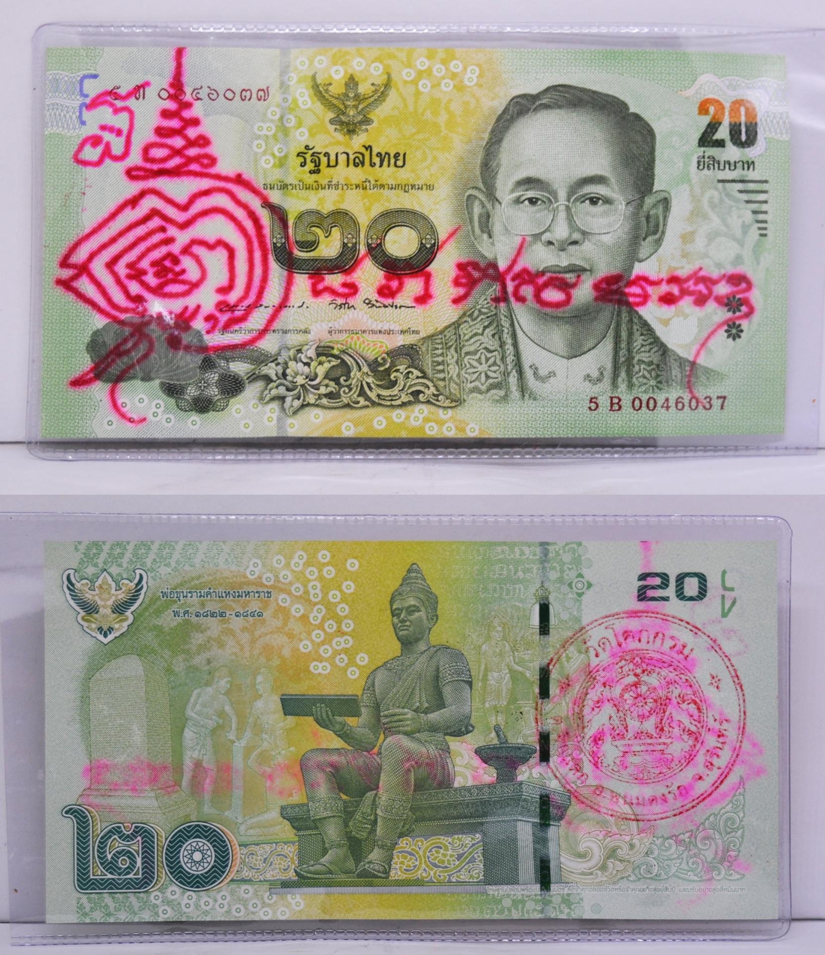 ธนบัตรขวัญถุง รุ่นเศรษฐี ๑๐๐๐๐ ล้าน หลวงปู่รอด วัดโคกกรม 2564