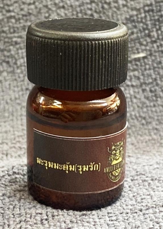 น้ำมันมะรุมมะตุ้ม(รุมรัก) ขวดธรรมดา บ้านคุ้มเทวา 2564