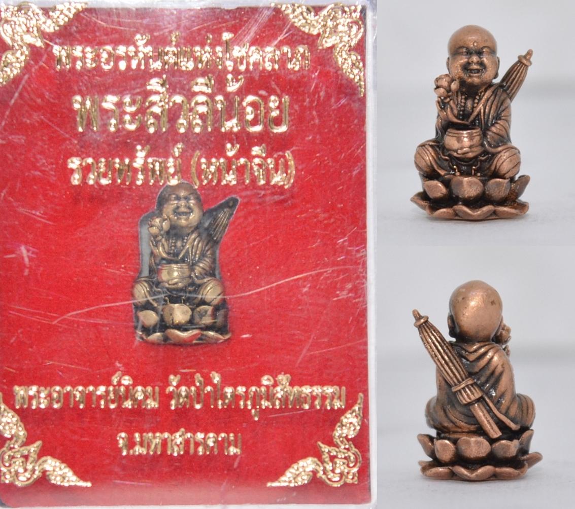 ชุดพระสิวลีน้อย พิมพ์c เนื้อสัมฤทธิ์แดง พระอาจารย์นิคม วัดป่าไตรภูมิสัทธรรม 2564 ขนาด 1.0*1.5 ซม