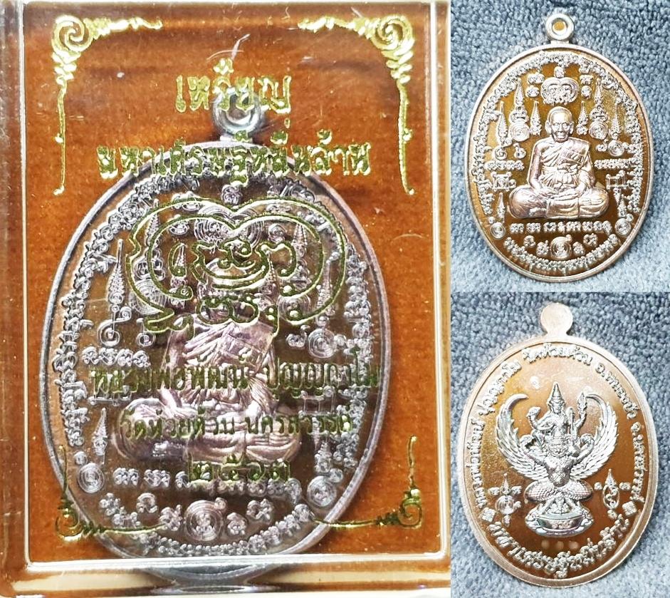 เหรียญมหาเศรษฐีหมื่นล้าน เนื้อทองแดงรมมันปู หลวงพ่อพัฒน์ วัดห้วยด้วน  2564